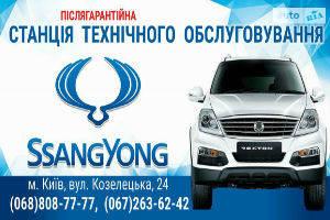 СТО СТО SsangYong
