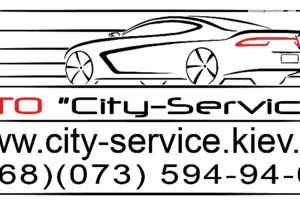 СТО City-Service