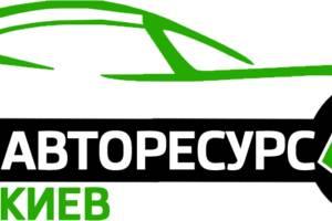 СТО Авторесурс Киев