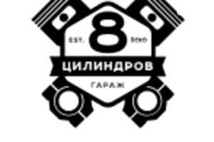 СТО ГАРАЖ 8 ЦИЛИНДРОВ - Автосервис & Detailing студия