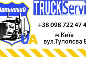 СТО Truck Service
