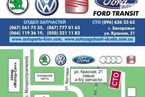 СТО Автосервис Skoda Volkswagen Seat Audi Porsche Ford Transit