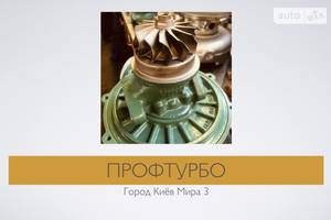СТО Профтурбо