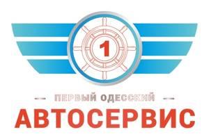 СТО Первый Одесский Автосервис