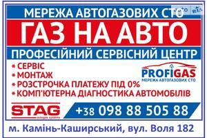 СТО СТО ПрофіГаз