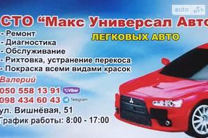 СТО Макс Универсал Авто