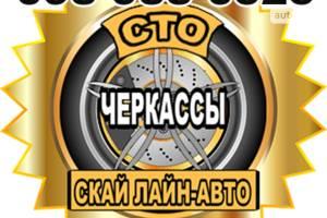 СТО Скай Лайн-Авто