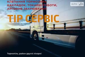СТО Спецбудтранс Тір Сервіс