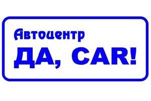 СТО Автоцентр Да, car!, станція технічного обслуговування авто