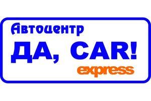 СТО Да, car! express (Дакар експрес), станція технічного обслуговування авто