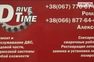 СТО Drivetime