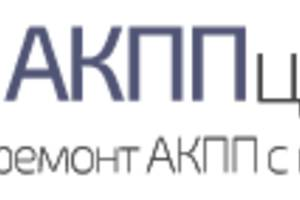 СТО АКПП-Центр