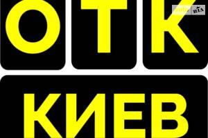 СТО ОТК Киев