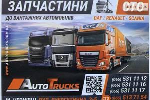 СТО Autotrucks