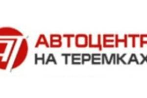 СТО Автосервис на Глушкова, СТО