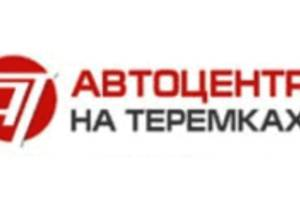 СТО Автоцентр на Теремках, СТО