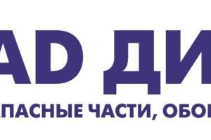 СТО AD Diesel: Гидравлика и пневматика Днепр