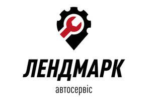СТО ЛЕНДМАРК Автосервіс