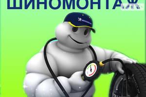 СТО Шиномонтаж