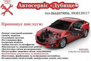 СТО Автосервіс