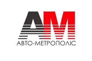 СТО АВТО-МЕТРОПОЛІС