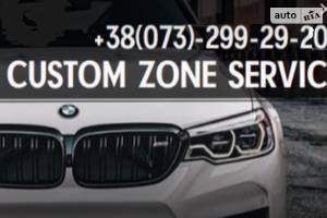 СТО CustomZoneService