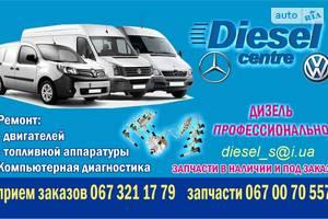 СТО Дизель-центр