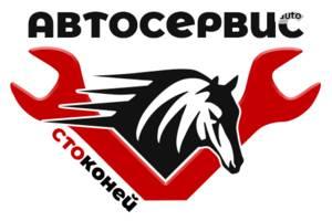 СТО Автосервис - 100 коней