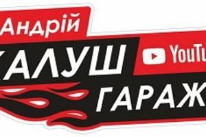 СТО Андрій Калуш Гараж