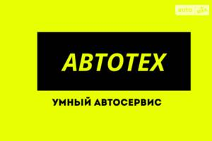 СТО Avtotex